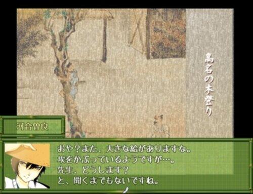 徒然なるままに:自分探しの旅(徒然草番外編) Game Screen Shot4