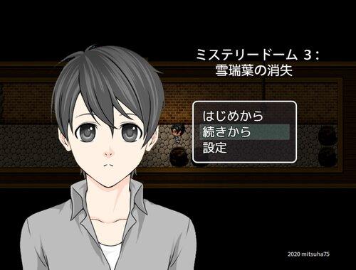 ミステリードーム 3 【DL版】 Game Screen Shot1