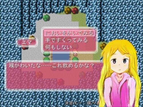 クレイジーガールと喋らないオウム Game Screen Shot2