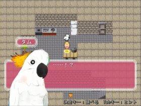 クレイジーガールと喋らないオウム Game Screen Shot3