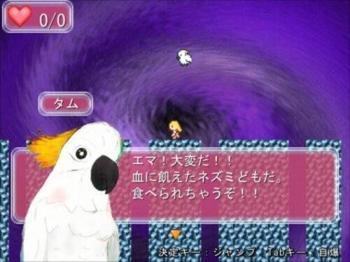 クレイジーガールと喋らないオウム Game Screen Shots