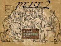 REISE2のゲーム画面
