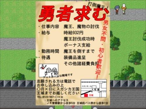 面接勇者 Game Screen Shot2