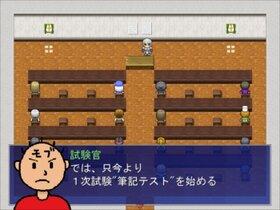 面接勇者 Game Screen Shot4