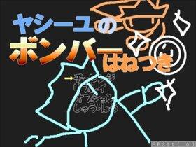 ヤシーユのボンバーはねつき Game Screen Shot2