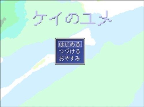 ケイのユメ Game Screen Shot2