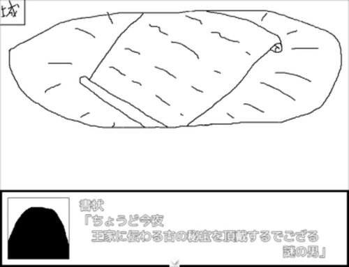 煮干醤油ラーメン Game Screen Shot2