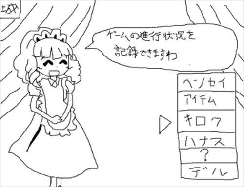 煮干醤油ラーメン Game Screen Shot3