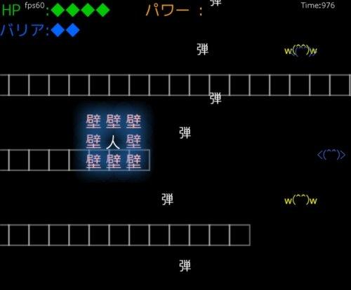 消滅文字 Game Screen Shot