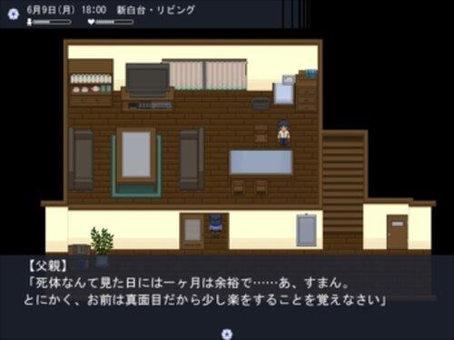 【体験版】ボーダーライン -境界線の隙間から- Game Screen Shot4