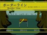 【体験版】ボーダーライン -境界線の隙間から-