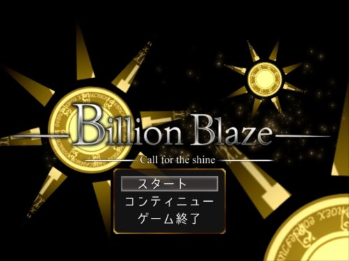 Billion Blaze 第2章~Call for the shine~ 体験版 ver1.0 Game Screen Shot1
