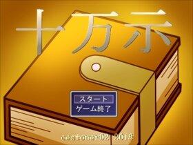 十万示 Game Screen Shot2