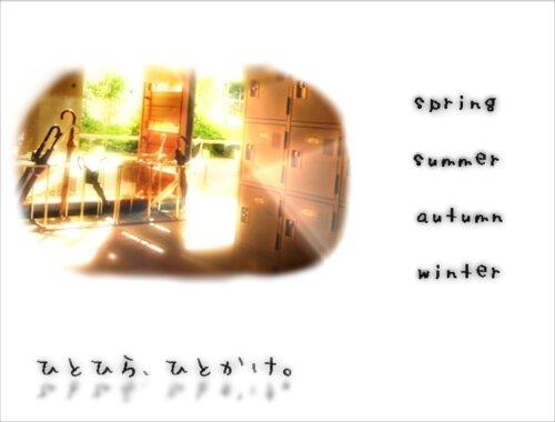 ひとひら、ひとかけ。 Game Screen Shot1