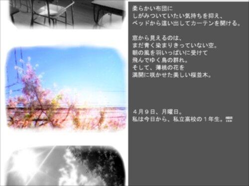 ひとひら、ひとかけ。 Game Screen Shot2