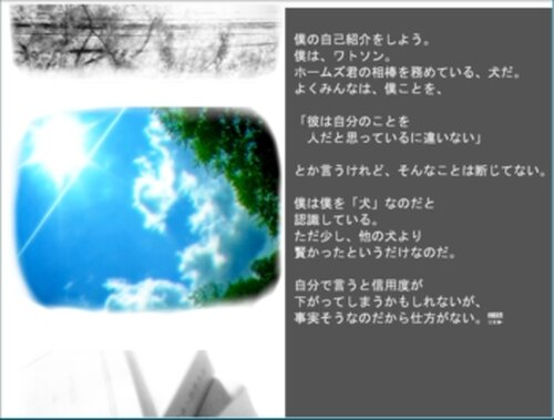 ひとひら、ひとかけ。 Game Screen Shot3