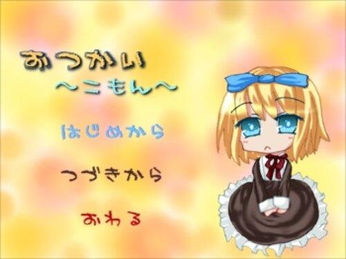 おつかい~こもん~ Game Screen Shot2