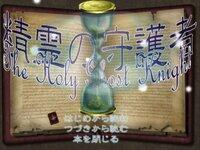精霊の守護者~The Holy Ghost knight~【prologue】