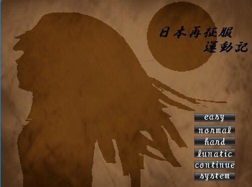 日本再征服運動記 Game Screen Shot1