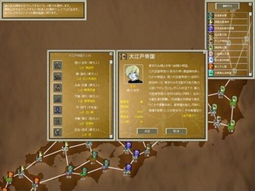 日本再征服運動記 Game Screen Shot2