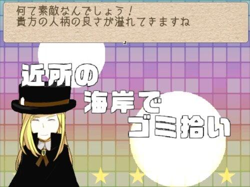 善想モンタージュ Game Screen Shot