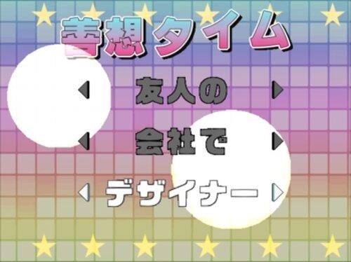 善想モンタージュ Game Screen Shot2