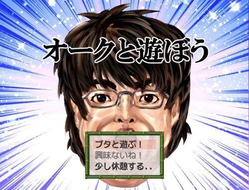 オークと遊ぼう Game Screen Shot1