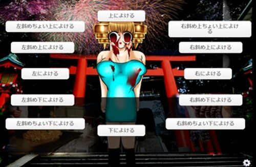 ドリ☆学~私立怒莉庵学園青春黙示録~ Game Screen Shot3