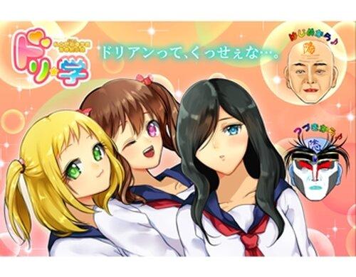 ドリ☆学~私立怒莉庵学園青春黙示録~ Game Screen Shots
