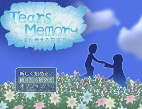 TearsMemory~また会える日まで~ Game Screen Shot2