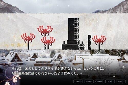 トヤマと薬売り Game Screen Shot4