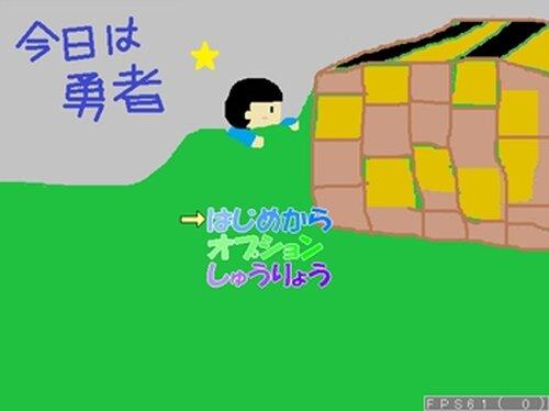 今日は勇者 Game Screen Shot2