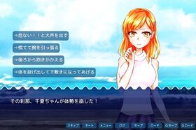 俺たちのギャルゲ Game Screen Shot2