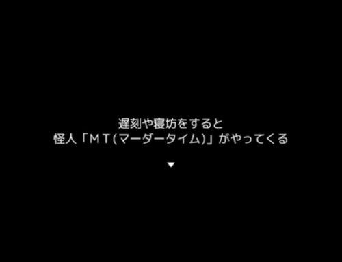 だいたい60秒で生死が決まるアドベンチャー『MT』 Game Screen Shot2