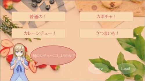 アイじょうクッキング Game Screen Shot4