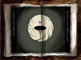 命のない唄 [奈落の庭](ダウンロード版) Game Screen Shot3