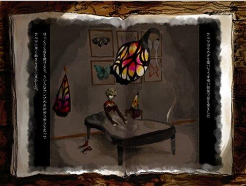 命のない唄 [奈落の庭](ダウンロード版) Game Screen Shot5