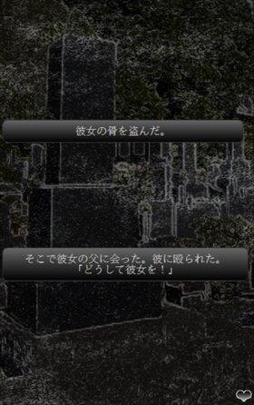 彼女は死んだ。俺は、 Game Screen Shot3