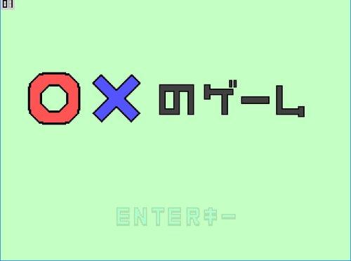 〇×のゲーム Game Screen Shots