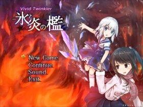 Vivid Twinkler -氷と炎の檻- Game Screen Shot2
