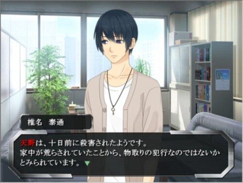 DETECTIVE(パイロット版) Game Screen Shot2