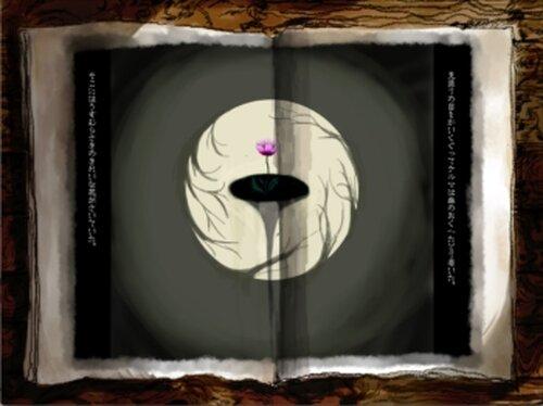 命のない唄 [奈落の庭](ブラウザ版) Game Screen Shot3