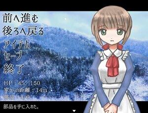 うたかたエンゲージ Game Screen Shot