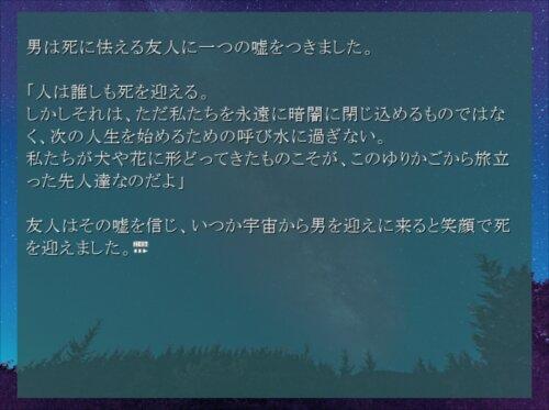 反響するゆりかご Game Screen Shot1