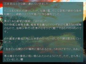 反響するゆりかご Game Screen Shot3