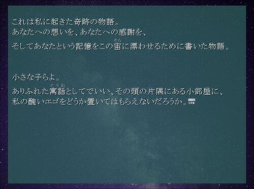反響するゆりかご Game Screen Shots