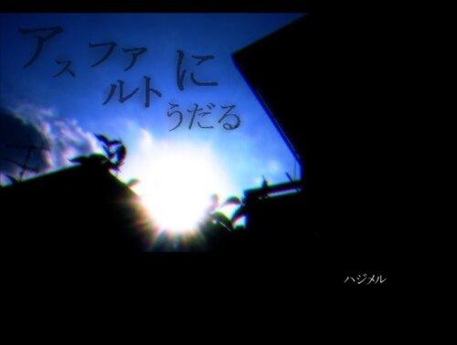 アスファルトにうだる Game Screen Shot