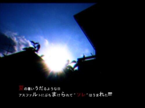 アスファルトにうだる Game Screen Shot2