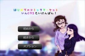 はじめてのコミックマーケットいんC93たいけんばん! Game Screen Shot2