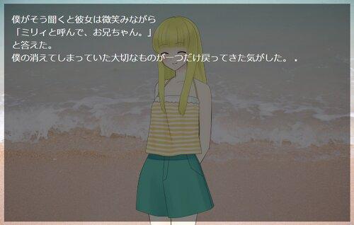 流れ星に願いを(体験版) Game Screen Shot1